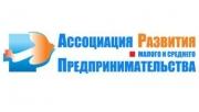 Ассоциация развития малого и среднего предпринимательства