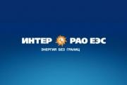 ИНТЕР РАО ЕЭС ФИНАНС, ООО