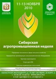 Сибирская агропромышленная неделя