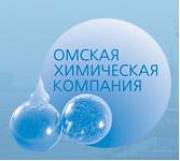 Омская Химическая Компания