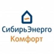 Сибирьэнерго-комфорт