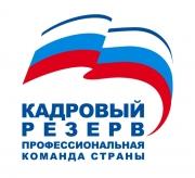 Кадровый резерв - Профессиональная команда страны