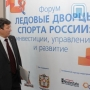 Омск, Экспоцентр, форум, ледовый дворец, рентабельность, Виктор Бабкин