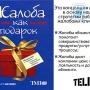 Tele2, Контактный центр