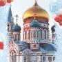 Омск, почта, Успенский собор, Новый год, открытка