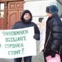 """Омск, """"Ясная поляна"""", дольщики, пикет, """"РоКАС"""""""