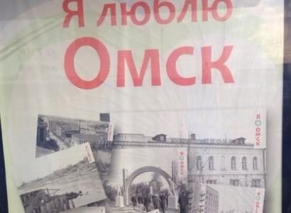 Конкурс грантов к 300-летию Омска