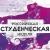 Омские студенты обсудят вопросы трудоустройства выпускников образовательных учреждений