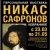 Увидеть художника Никаса Сафронова и его картины можно будет в музее имени Врубеля в Омске