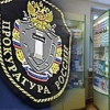 Прокуроры заглянули в аптеки