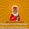 В Омской области пройдет юбилейная православная выставка