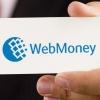 Как взять кредит в Вебмани