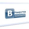 Накрутка подписчиков в группу Вконтакте