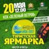 Туристический сезон в Омске начнется с ярмарки «Отдых! Omsk – 2017»