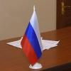 Об ответственности за незаконное использование государственных символов Российской Федерации