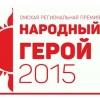 Горбачев, Куляш и Тищенко претендуют на звание «Народного героя – 2015»