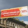 Рекламные перетяжки над дорогами запретят законодательно