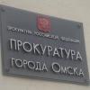 Прокуратура г. Омска провела проверку организации обучения на дому