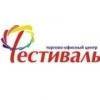 """Состоялся долгожданный розыгрыш призов от ТЦ """"Фестиваль"""""""