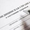 Медсестра подделала документы при устройстве в омский роддом