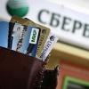Клиенты Сбербанка в Западной Сибири могут оформить  зарплатную карту «Мир»