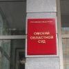 Прокуратура оспорит слишком мягкое наказание для полицейского-взяточника в Омском областном суде