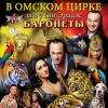 В Омский цирк приехал грандиозный Королевский цирк Гии Эрадзе с новым Шоу «Баронеты»