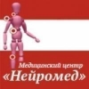 Лечение остеохондроза в Омске в клинике НЕЙРОМЕД на Перелета