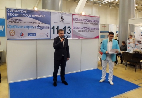 Церемония открытия «Сибирской технической ярмарки»