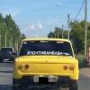 По Омску ездит автомобиль фанатов трансформеров «почти Бамблби»