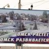 Омская мэрия обогатилась на 87 млн рублей за продажу мест под наружную рекламу