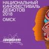 Известные деятели кино пройдут сегодня по красной дорожке  в Омске
