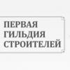Омскую «Первую гильдию строителей» исключили из госреестра