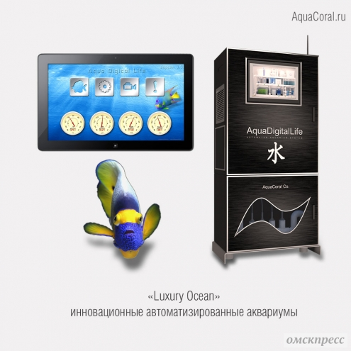 AquaCoral: инновационные автоматизированные аквариумы»