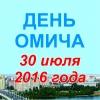 Началось голосование за эмблему и площадку на День омича
