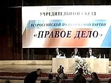 """""""Правое дело"""" нашло сторонников в Омске"""