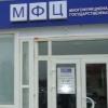 В Омской области ликвидируют 22 МФЦ