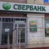 Сбербанк в Омске выпустил первый непокрытый аккредитив  с досрочным платежом в рублях