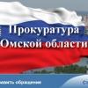 В Омской области «Почта России» предоставила в аренду помещение в обход закона