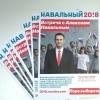 К приезду Алексея Навального в Омске раздадут 30 000 листовок