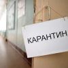 В омских учреждениях ввели карантин