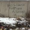 В Омске над стихийной свалкой появилась надпись