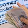 Долги за воду к отопительному сезону выросли до 775 млн рублей