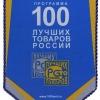 Разработка омского Радиозавода вошла в ТОП-100 лучших товаров России