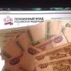 Около 900 тысяч жителей Западной-Сибири получают пенсию на карты Сбербанка