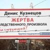 Облсуд приступил к рассмотрению доводов защиты по делу Кузнецова