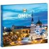 К 300-летию Омска выпустили фотоальбом со снимками города с высоты