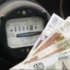 Омская РЭК отказалась от установления социальной нормы на электроэнергию в регионе