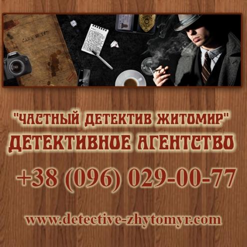 Частный детектив в Житомире