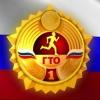 С 2016 года в Омске можно официально сдать нормы ГТО